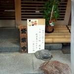14915304 - 今日の週替わり定食はしめじご飯と肉豆腐と秋刀魚のたたき