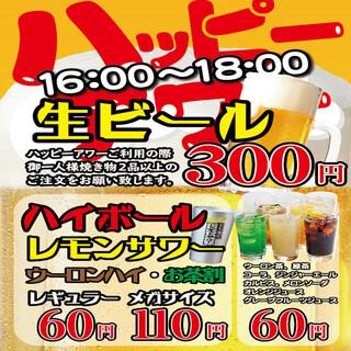 ハッピーアワー☆16時から18時は60円!!