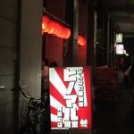 ヒノマル食堂 - ヒノマル食堂 有楽町店