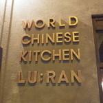 14918928 - 世界各国で食べる中華料理がテーマ