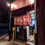 Tokorozawataishouken - 店舗