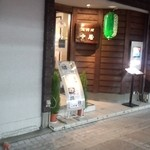 中屋 - お店(12年9月)