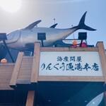 りんくう漁港 -