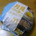 マクドナルド - 2012.09.21 月見バーガー