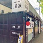 駅前スタンド 湯気 with 旬香亭 - へぇ〜東京で食べた【ジーエス】の系列なんだ!?