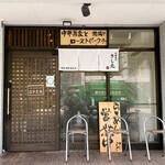 喜蕎麦司 きし元 - 外観