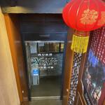 刀削麺・火鍋・西安料理 XI'AN - 門構え