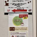 プロント ライブラリーショップ&カフェ日比谷 -