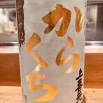 居酒屋 純ちゃん -
