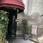 キッチン千代田 -