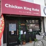 チキンキング神戸 - 店の外観