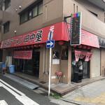 地獄ラーメン 田中屋 - 外観