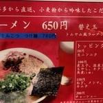 14923514 - 九州ラーメン 650円、替え玉 150円