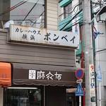 カレーハウス 横浜 ボンベイ - 外観1