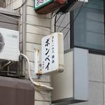 カレーハウス 横浜 ボンベイ - 外観2