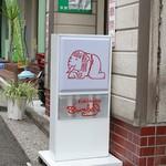 カレーハウス 横浜 ボンベイ - 外観3