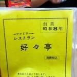 好々亭 - レストラン好々亭(昭和8年創業)