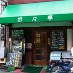 好々亭 - 昭和の洋食屋:好々亭