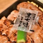 蒼天 - 【焼鳥重@税込1,700円】黒七味。その他、割り箸も付いてます。