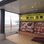 中国料理 西湖 - 外観