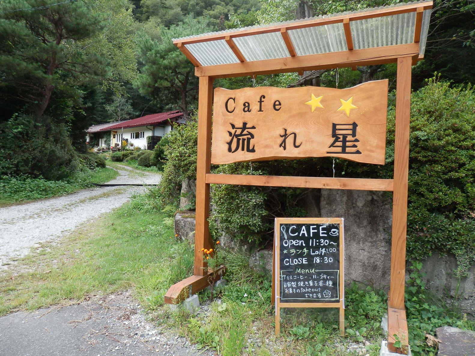 Cafe流れ星