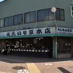 14924456 - 但元いり豆本店:めっちゃ渋い外観