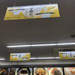 三木サービスエリア(上り線)スナックコーナー -