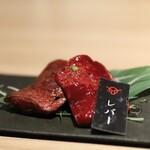 焼肉割烹 牛京 先斗町 別邸 -