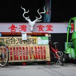 台灣食堂 -
