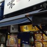 ラーメン 味鶏 - 店舗外観