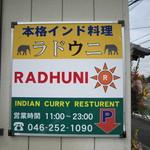 インディアンカレーレストラン ラドウニ -