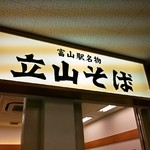 立山そば - 富山駅南口改札横