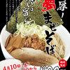 Raamenyumeyatai - 料理写真:夢まぜそば