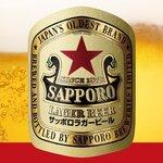 サッポロラガービール赤星(中瓶)500ml