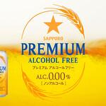サッポロ プレミアムアルコールフリー(ノンアルコールビール)(小瓶)334ml