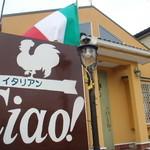 リストランテ Ciao - 緑の屋根とオレンジの壁が目印