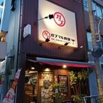 高松一敷居の低いソムリエのお店 ガブマル食堂 -