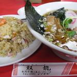 双龍 - ラーメンと半炒飯800円