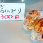 八ツ目や まつもと - うなぎおにぎり ¥300×2