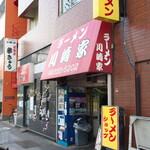 川崎家 - お店