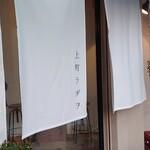 上町ラヂヲ - 暖簾