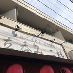 立呑み二郎 -
