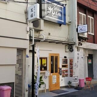 彩りsoba 九兵衛 -