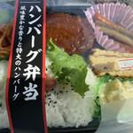 松月堂 - ハンバーグ弁当