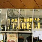 春吉三丁目鉄板バルTABELI -