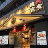 焼肉定食 キンニクヤ - メイン写真: