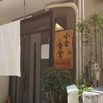 小古食堂 -