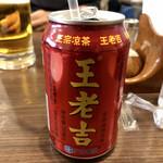東北人家 - 王老吉