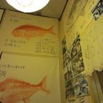 さかな - 魚拓や釣り竿が飾られています