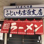 ふじいち食堂 - 外観 2021/04/10 ラーメン 500円→300円 土曜サービス
